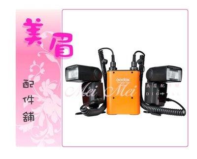 美眉配件舖 580EXII SB900 SB910 SB800 F58AM GODOX PB-960 PB960 急速閃光燈電源供應器 雙插孔回電包