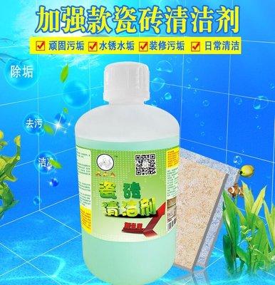 小花精品店-地板磚瓷磚清洗劑強力去汙清潔劑除垢廁所外牆地板磚水泥印清洗