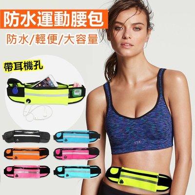 運動腰包 戶外跑步 腰帶手機包 貼身多功能 馬拉松 健身 腳踏車 公路車 夜間安全反光條.【RS749】