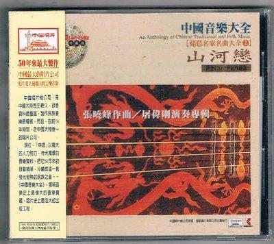 國樂CD-中國音樂大全 琵琶 2 -山河戀 / 屠偉剛  專輯{95019} /全新