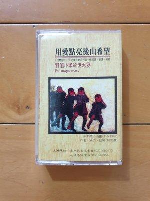 用愛點亮後山希望(背著小米的老太婆)得音有聲出版社絕版發行,台灣原住民兒童音樂系列第一輯,民謠、童謠、樂器。適合收藏。特價。