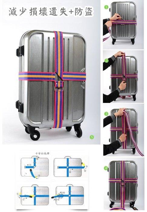 4米超長款 彩色行李打包帶, 航空箱包配件 十字行李箱包帶 捆包帶 捆箱帶 行李帶 高級箱包保險帶;減少損壞遺失失竊防盜