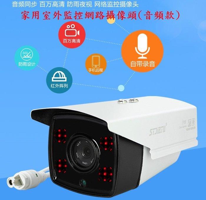 居家網路監控攝像頭 戶外紅外線影攝像頭  監控錄音錄影網路攝像頭(720P)