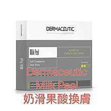 Dermaceutic Milk Peel 奶滑果酸換膚療程