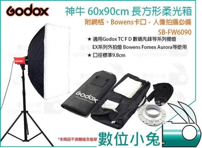 數位小兔【Godox SB-FW-6090 柔光箱】網格 Bowens SB FW6090 無影罩 柔光罩 棚燈 蜂巢罩