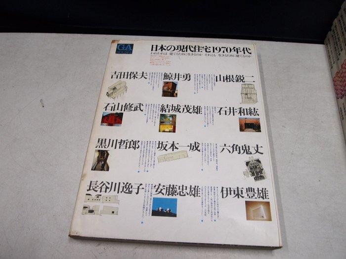 【懶得出門二手書】《日本的現代住宅1970年代》│植田實│六成新(B25E26)