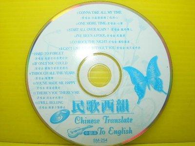 【【博流挖寶館】】 CD 民歌西韻中翻英 5