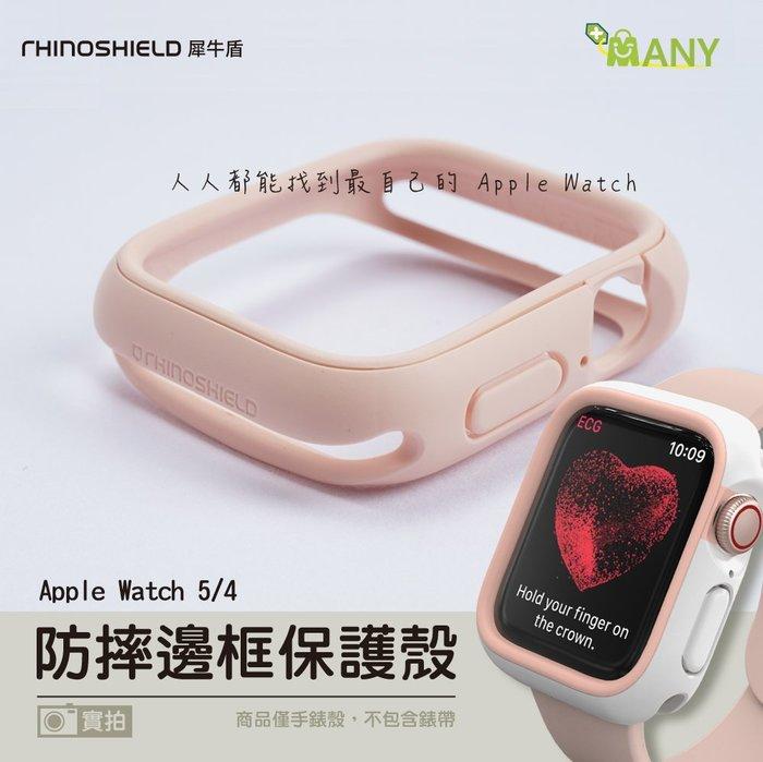 犀牛盾 原廠貨 Apple Watch 5 / 4 (40mm /44mm) 防摔殼 防摔邊框 Watch5 保護殼