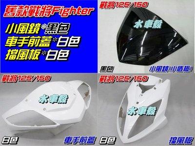 【水車殼】三陽 舊款 戰將125 戰將150 小風鏡 黑色 + 車手前蓋 白色 + 擋風板 白色 Fighter 4
