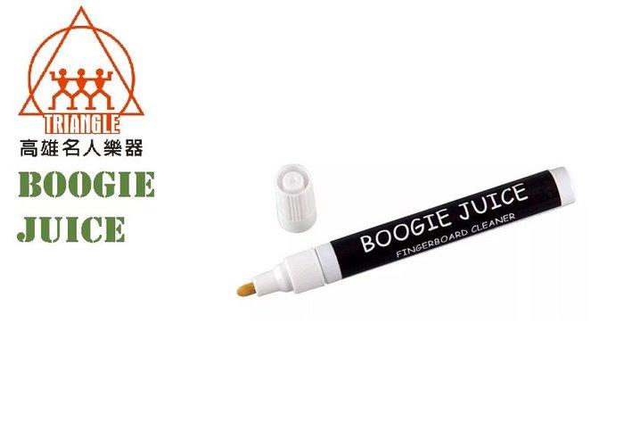 【名人樂器】Boogie Juice 純天然 指板清潔保養筆