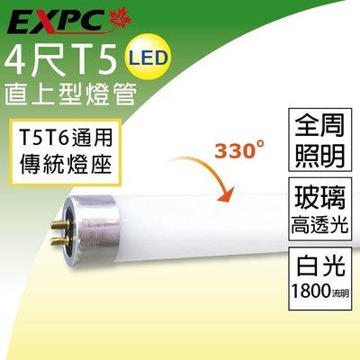 LED T5 4尺 燈管 白光 18W 1800LM 直上型(免拆安定器) T6通用 取代傳統 28W