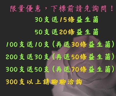 [大優惠]買法國棗精送益生菌 Sanguine棗精 黑棗補精30支即送15條