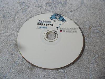 紫色小館36-3--------蘇永康+動力火車{時間會說}