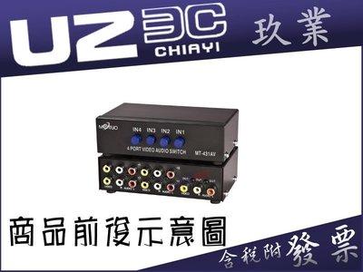 全新附發票『嘉義U23C』邁拓 MT-431 AV RCA 4進1出 4PORT 喇叭 音響 AV切換器 4口音頻切換器