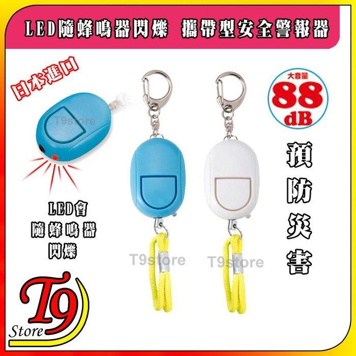【T9store】日本進口 預防災害 LED隨蜂鳴器閃爍 攜帶型安全警報器