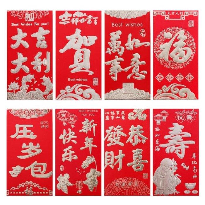 6個裝春節新年紅包壓歲錢包結婚個性創意婚禮婚慶紅包吉祥紅包袋