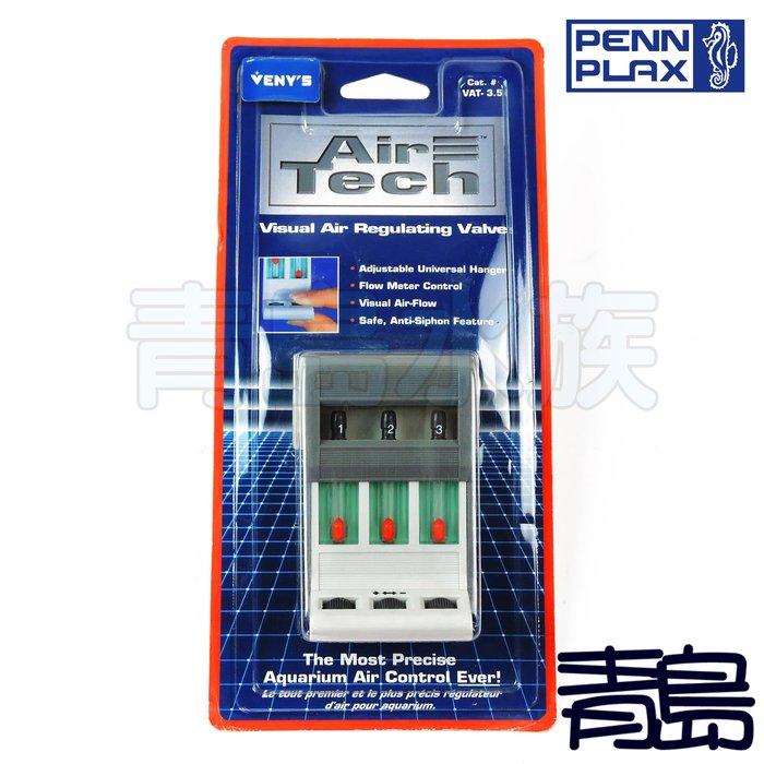 Y。。。青島水族。。。VAT-3.5美國PENN-PLAX龐貝-VENY'S-指示型空氣調節閥/分氣閥/風量監控=三通