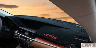 車め霸 Lexus凌志 13-18款 ES200 ES250 ES350 ES300H儀表板避光墊 隔熱墊