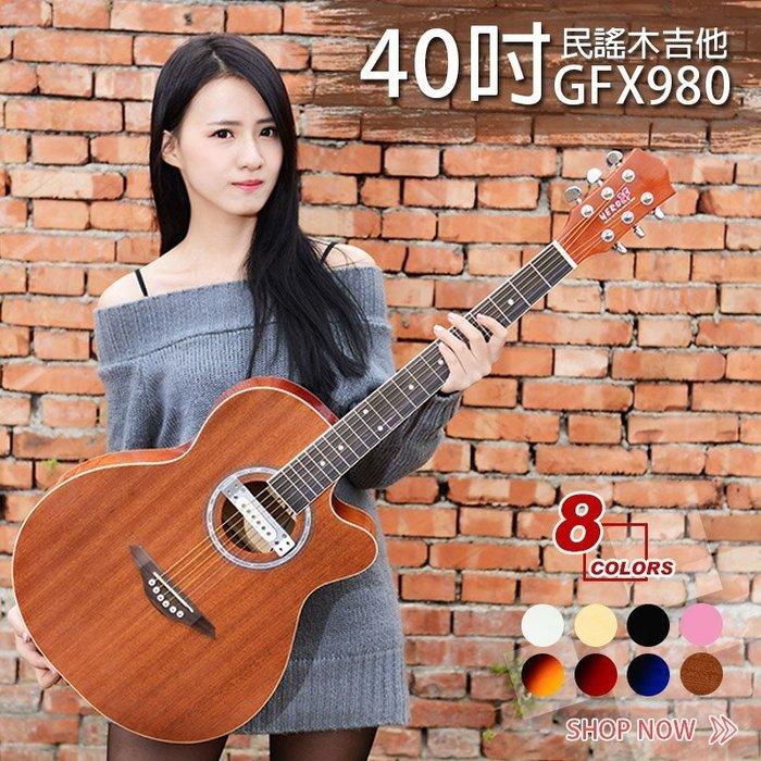 【嘟嘟牛奶糖】40吋木吉他GFX-980 初學吉他.民謠吉他.木吉他.初學入門.17樣配件.8色現貨