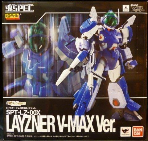 全新 魂SPEC 魂商店限定 蒼之流星 SPT-LZ-00X 雷茲納 Layzner V-MAX Ver.