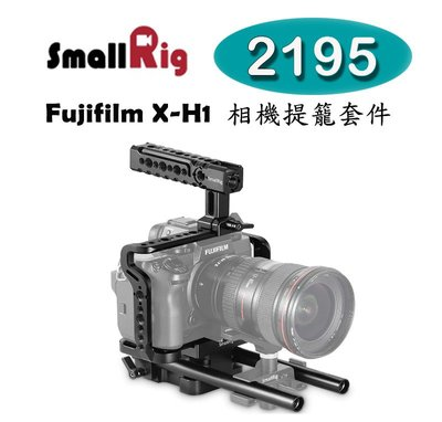 【EC數位】Smallrig 2195 Fujifilm X-H1 提籠配件套組 提籠 相機配件 兔籠