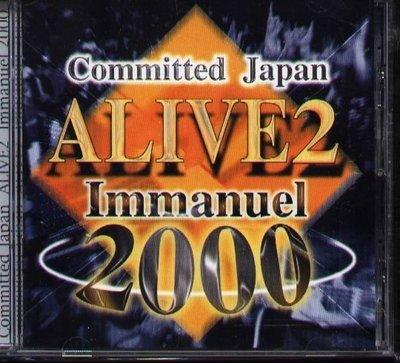 八八 - Committed Japan Presents - ALIVE 2 Immanuel 2000 - 日版