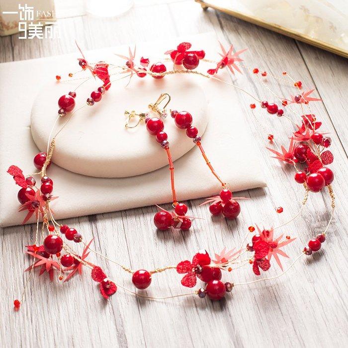 頭飾 髮飾 首飾 新娘頭飾紅色發帶耳環套裝仙美結婚紗禮服發飾敬酒服配飾