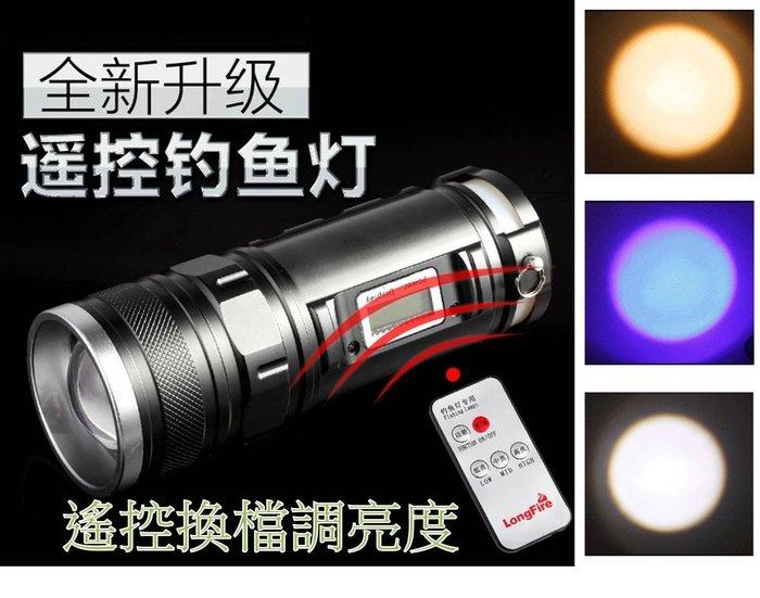 釣魚燈-新款C20 藍白黃三光源智慧遙控釣魚燈9檔變焦數碼長時照明用