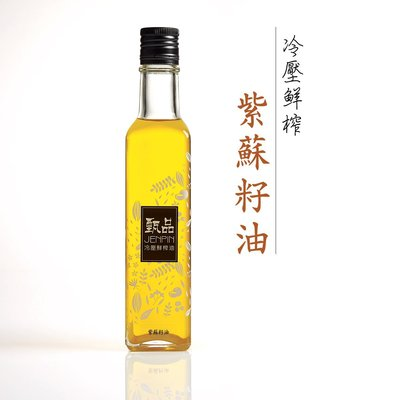 [甄品油舖] 冷壓鮮搾油 紫蘇籽油 250ml(接單後現榨) (買3送1)