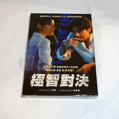 全新韓影《極智對決》DVD 玄彬 孫藝真 李鍾錫