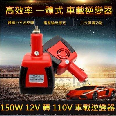 手機充電器 USB充電 12V轉110V 逆變器 車載充電器 多功能車充