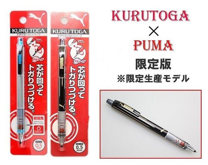 PUMA自動轉軸 自動鉛筆0.5~ 紅 藍 黑 3色分售073953/073960/073946~分售 正版 隨機