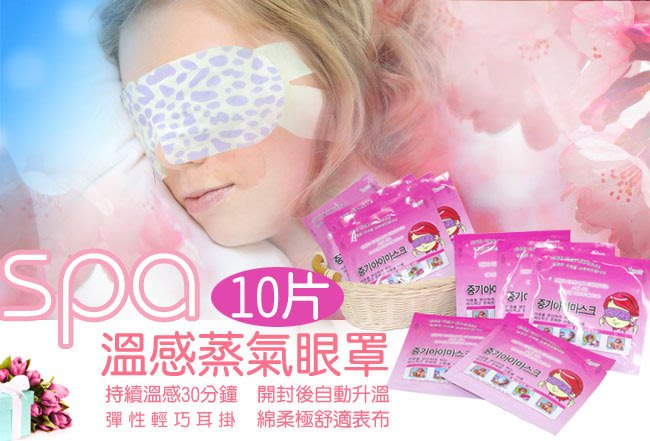 日韓熱銷SPA 蒸氣舒緩熱敷眼罩(10片組)