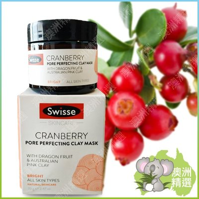 【澳洲精選】Swisse Cranberry Pore Clay Mask 蔓越莓礦物泥清潔面膜70g*6