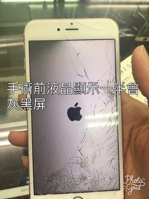 「舊愛換新」 iphone 6 plus iphone 6  維修主機板 陰陽屏 CPU 燈控IC 維修