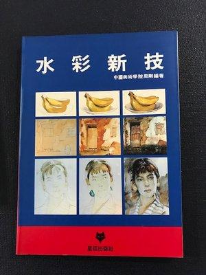九禾二手書 水彩新技/中國美術學院周剛編著/星狐出版 201005