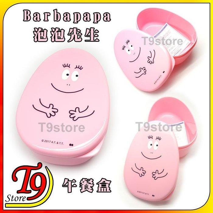 【T9store】日本製 Barbapapa 泡泡先生 便當盒 午餐盒 寶寶餐盒 卡通圖案餐盒