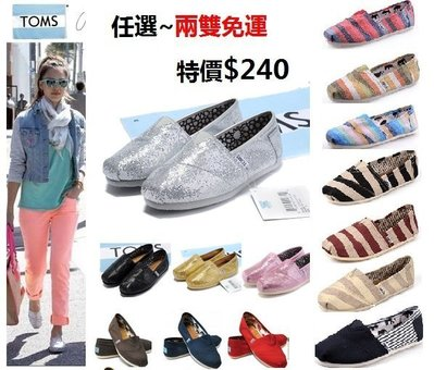 兩雙免運❤特價TOMS 帆布鞋 TOMS條紋款 TOMS基本款 TOMS 懶人鞋 亮片休閒鞋 女鞋 男鞋 韓版情侶鞋童鞋