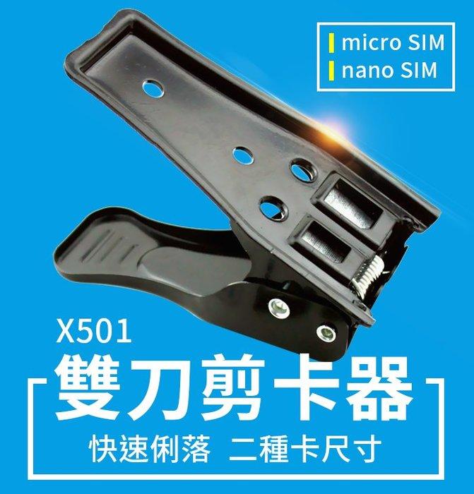【傻瓜批發】(X501)雙刀剪卡器 SIM卡轉 nano+micro雙刀 附取卡針 卡套 HTC三星i4i5i6 板橋