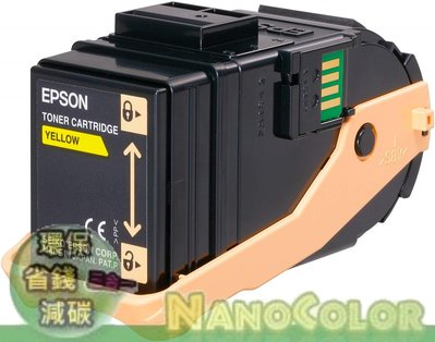 【彩印新樂園】可自取 EPSON S8100 LP-S8100 高量環保碳粉匣 LPC3T18Y LPC3T17Y