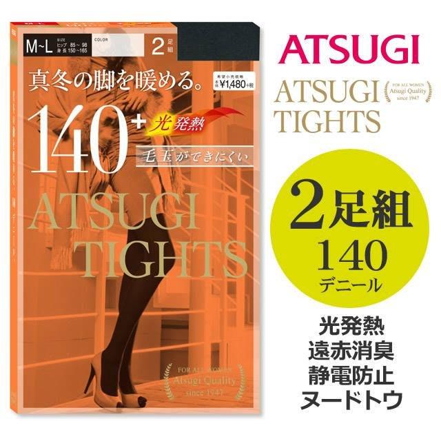 日本製~ ATSUGI_TIGHT 抗菌消臭 抗靜電光發熱 140單寧保暖褲襪(1組2雙入/共2種尺寸 )