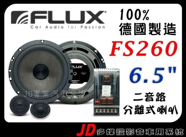 【JD 新北 桃園】德國 FLUX FS260 6.5吋分離式兩音路喇叭。100% 德國進口。佛倫詩~德國教父!