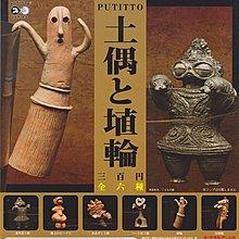 【奇蹟@蛋】KITAN(轉蛋)土偶與埴輪杯緣裝飾     全6種 整套販售  NO:4796
