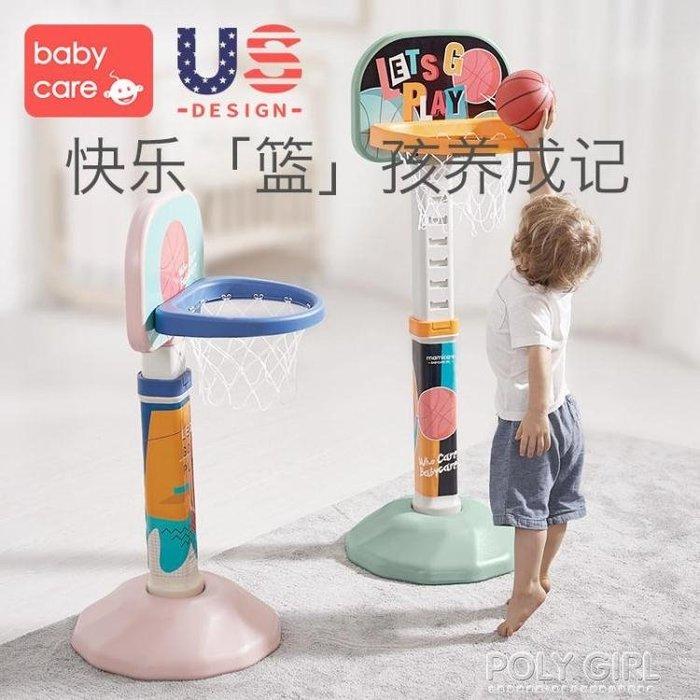 篮球架 babycare兒童籃球架室內家用可升降籃球框寶寶球類玩具投籃架 ATF