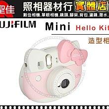 【聖佳】Fujifilm 富士 Hello Kitty 拍立得造型機 公司貨