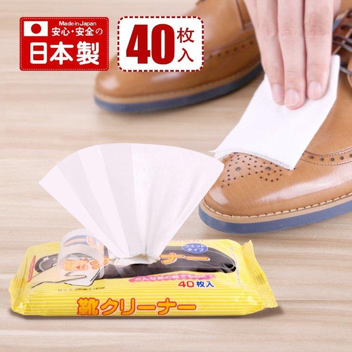 kyowa日本進口擦鞋濕巾皮鞋運動鞋球鞋抽取式去污護理濕紙巾40抽家居日用