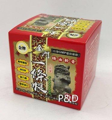 (P&D)上辰堂金牌一條根經由軟膏100G/罐  特價150元