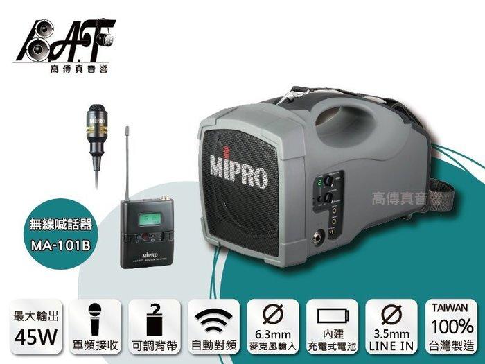 高傳真音響【MIPRO MA-101B】單頻│搭領夾麥克風│UHF可調頻無線喊話器 【免運】送防塵包