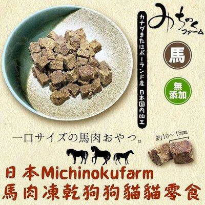 【三吉米熊】日本Michinokufarm馬肉凍乾50g/狗狗零食/貓貓零食