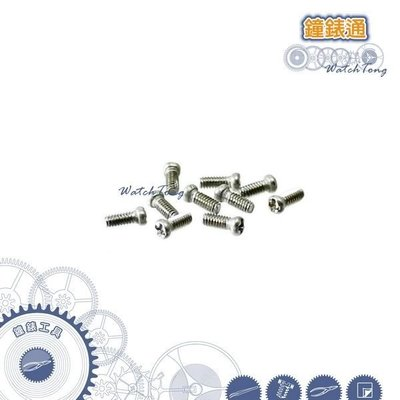 【鐘錶通】十字型小螺絲 / 鐘錶螺絲 / 5顆裝 / 零售 [ 手錶修錶工具/手錶螺絲 ]